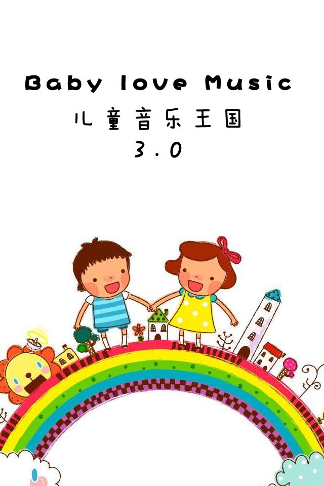 儿童音乐王国hd